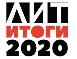 Литературные итоги — 2020 в ЦГДБ