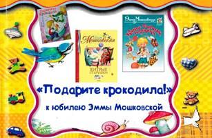К юбилею Э.Мошковской
