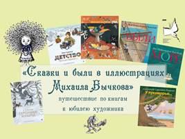 К юбилею Михаила Бычкова