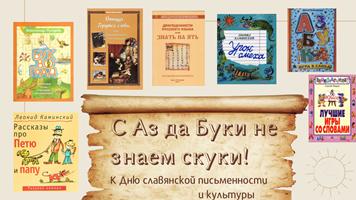К Дню славянской письменности и культуры