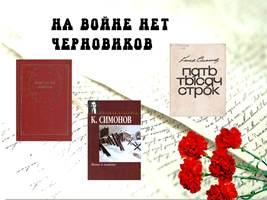 «На войне нет черновиков».<br>Стихи, посвященные Дню памяти и скорби