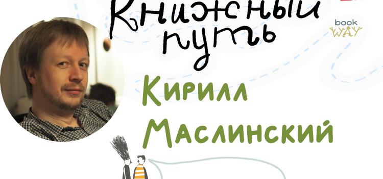 ДЕТКОРПУС. Чтение нового поколения <br> с исследователем Кириллом Маслинским
