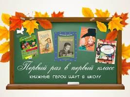 Первый раз в первый класс — книжные герои идут в школу