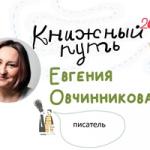 Узнавания себя в ситуации выбора с прозаиком Евгенией Овчинниковой