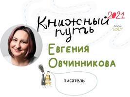 Узнавания себя в ситуации выбора<br>с прозаиком Евгенией Овчинниковой