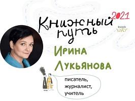 Ирина Лукьянова - Книжный путь 2021