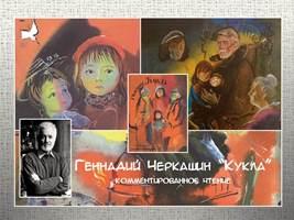 Черкашин Е. Кукла