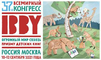 Всемирный конгресс Международного совета по детской книге (IBBY)